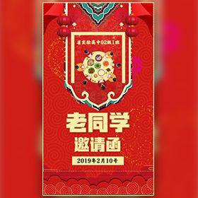 老同学聚会邀请函春节聚会回忆学生时代