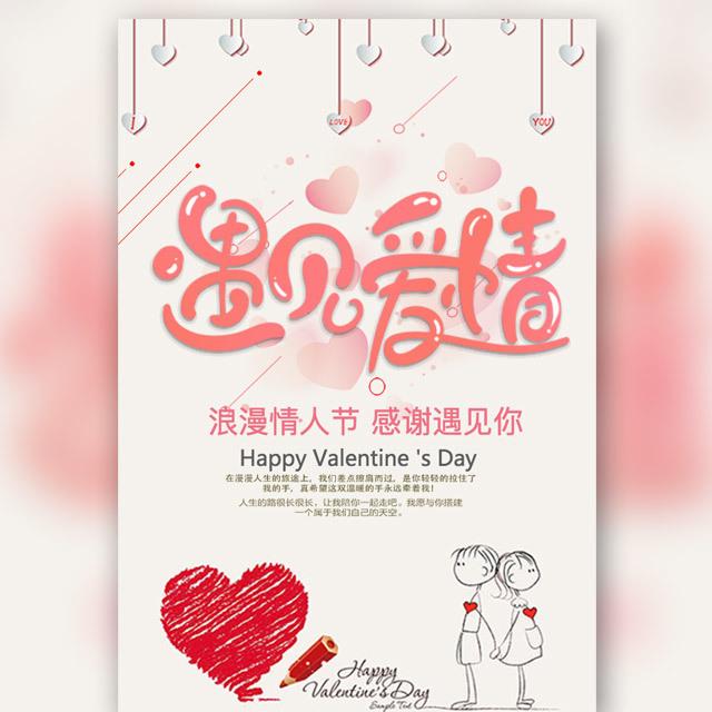 214情人节表白求婚纪念日告白相册