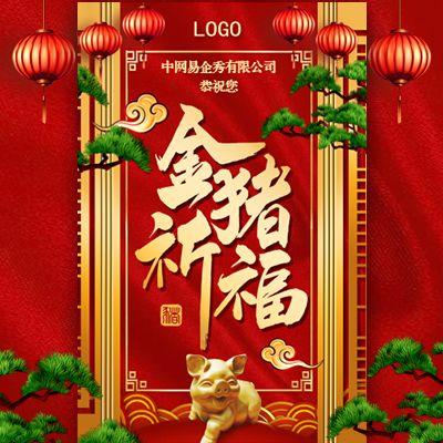 一镜到底除夕新年拜年贺卡弹幕贺卡企业宣传喜庆国风