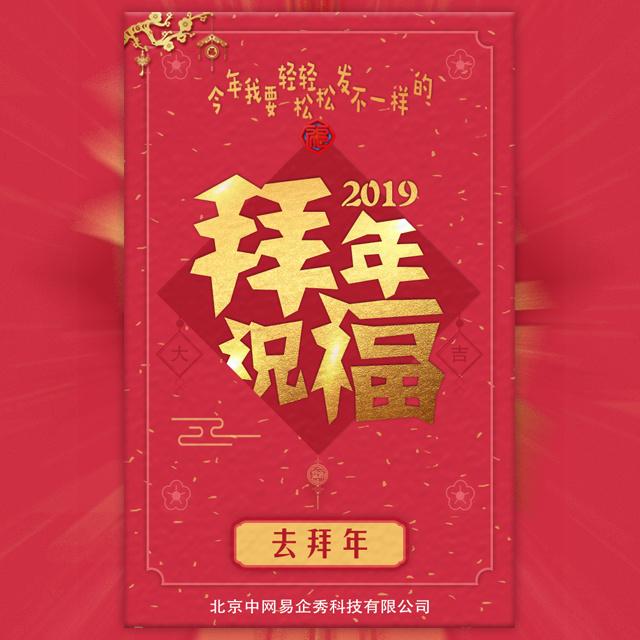 12种创意春节拜年通用贺卡新年祝福企业祝福个人祝福
