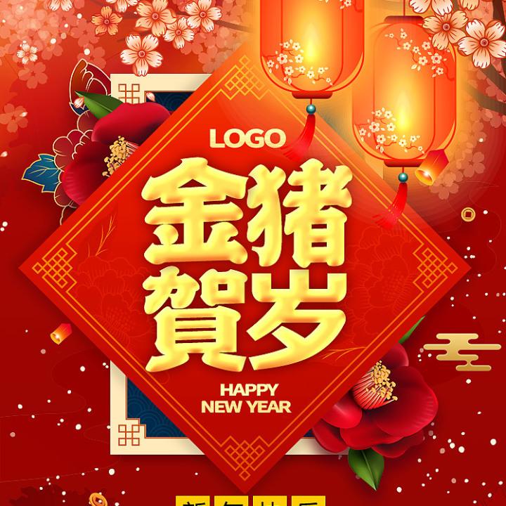 除夕春节拜年祝福贺卡企业宣传快闪