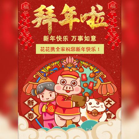 2019年企业个人拜年新年快乐祝福贺卡