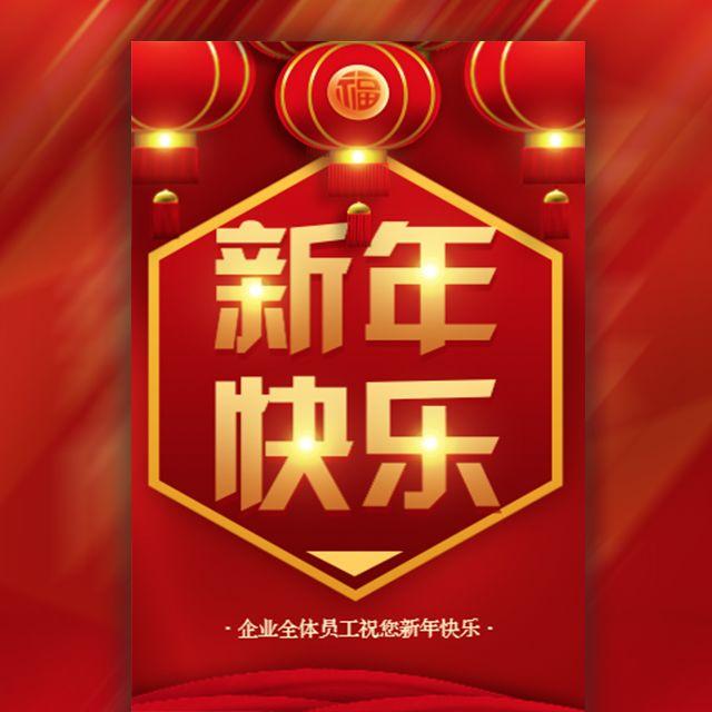 时尚创意中国风新年祝福送亲戚送朋友祝福贺卡