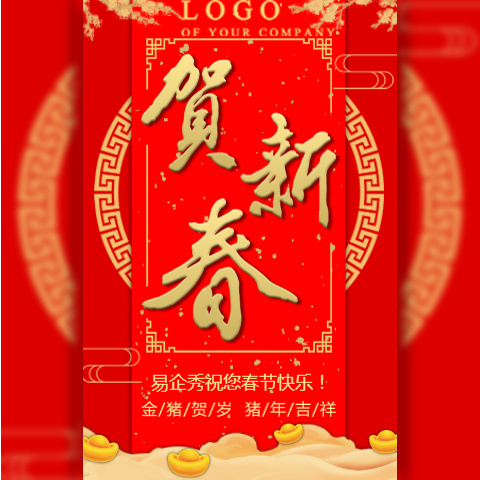 一镜到底春节恭贺新春个人公司企业新年拜年祝福贺卡