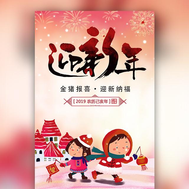 猪年春节拜年