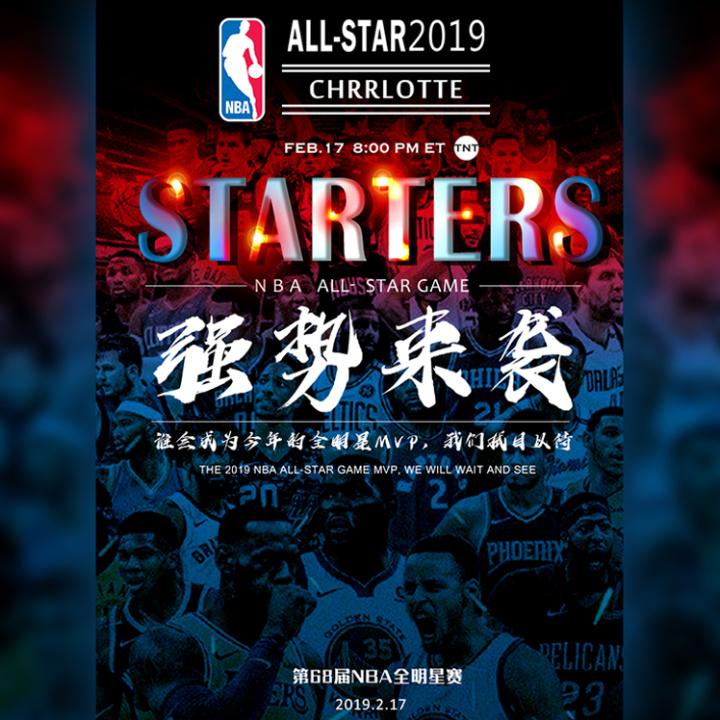 2019年NBA全明星赛东西部对决宣传活动