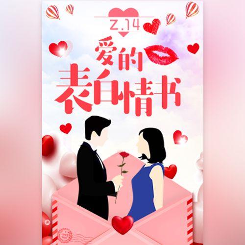 214情人节表白求婚情书视频表白