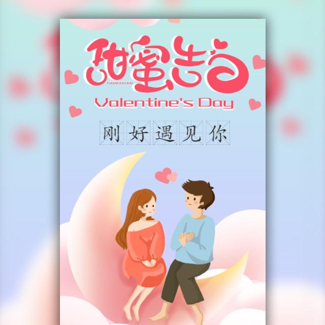 情人节表白告白相册结婚纪念