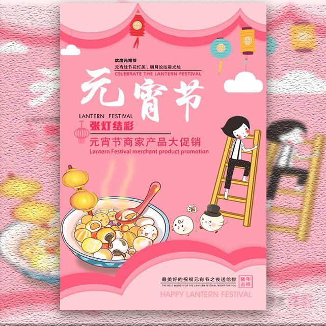元宵节祝福商品活动促销宣传