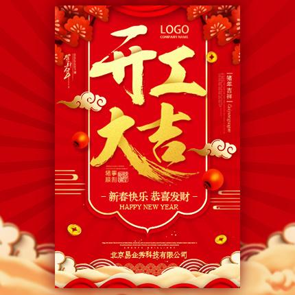 2019开工大吉活动促销宣传商场开工庆典企业开门红