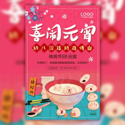 元宵节幼儿园亲子活动邀请函早教中心宣传活动邀请