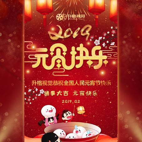 标准版元宵节祝福产品宣传