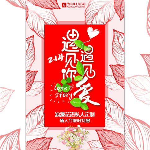 清新简约214情人节鲜花店促销模板