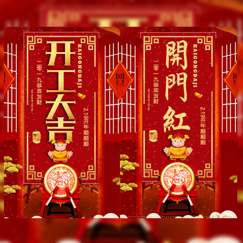 大气春节开工大吉开门红开门大吉吉商场企业餐饮开业