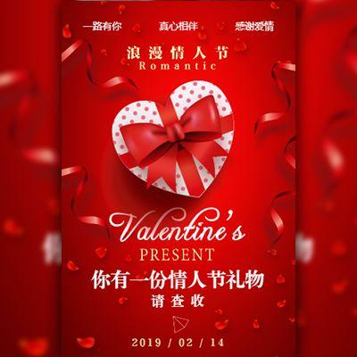 红色温馨情人节表白纪念相册音乐相册情侣相册