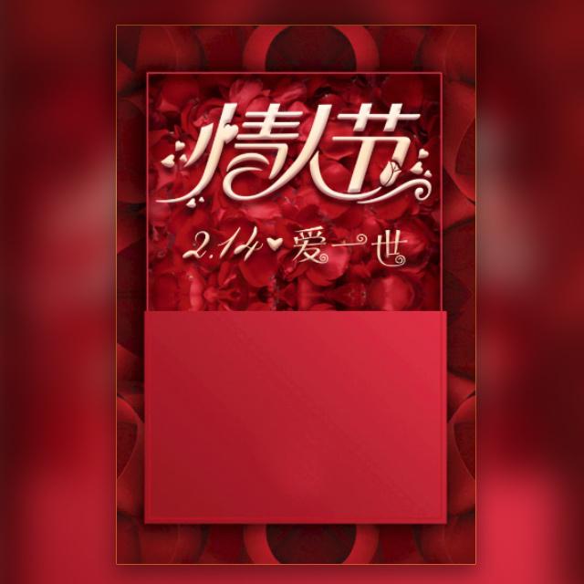 创意长页面情人节礼盒活动促销通用