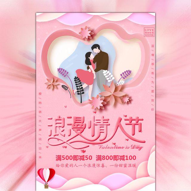 粉色情人节鲜花礼品活动促销宣传少女简约风