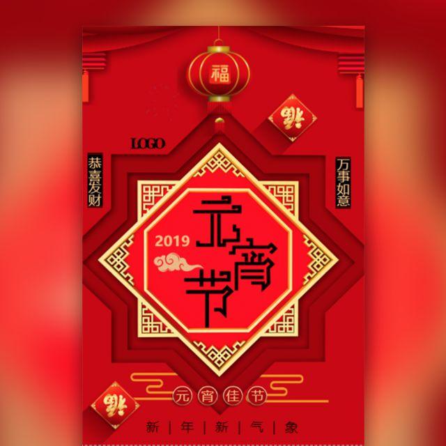 红色喜庆企业元宵祝福企业推广