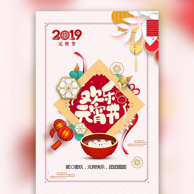 2019元宵节美味餐厅美食开业宣传