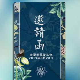 墨蓝色古典新品发布会邀请函