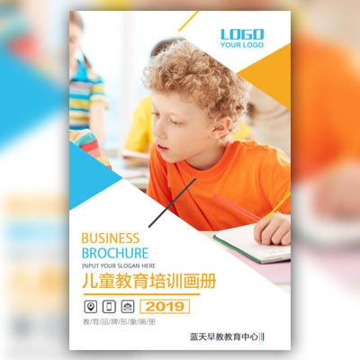 少儿幼儿教育宣传画册教育画册宣传画册