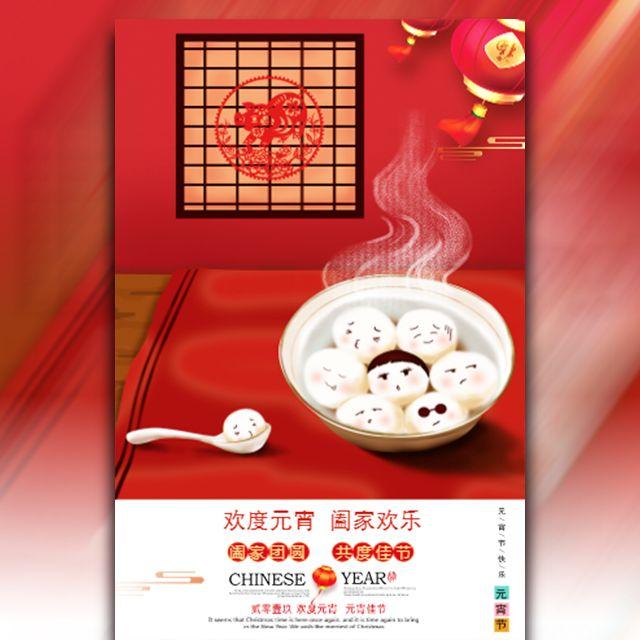 喜庆中国红公司元宵节祝福个人元宵节祝福贺卡