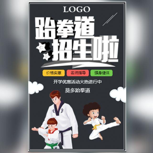 快闪动感跆拳道招生开学开业招生促销报名宣传