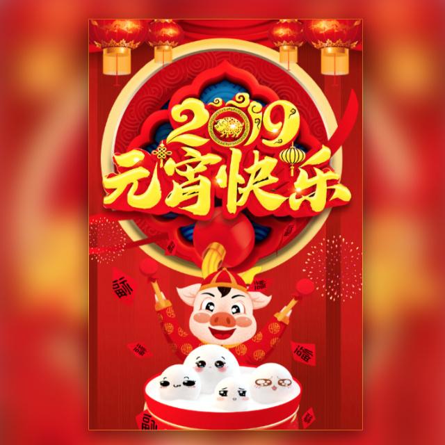 元宵节企业祝福元宵节快乐