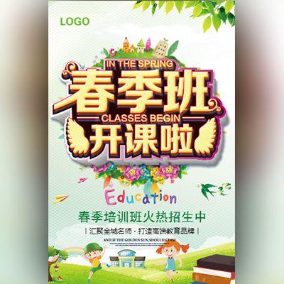 小清新春季班幼儿园招生培训班招生宣传