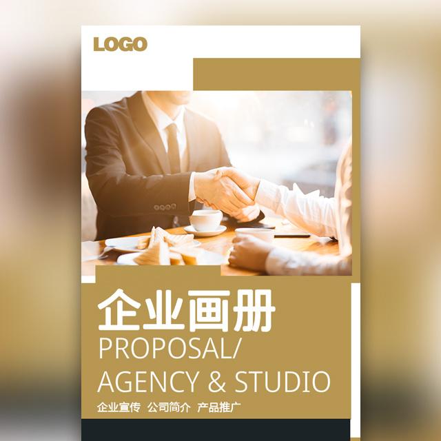 高端时尚大气商务企业宣传公司简介产品推广宣传册