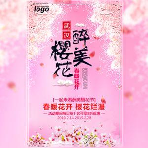 樱花节活动宣传邀请最美樱花春天赏花季