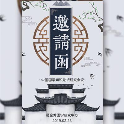 中国风活动邀请函国学论坛发布会会议展会活动邀请