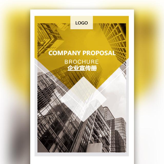 简约大气商务通用企业宣传公司介绍宣传画册