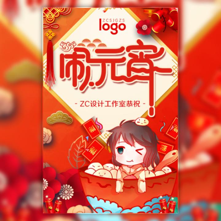 元宵节企业宣传个人祝福贺卡