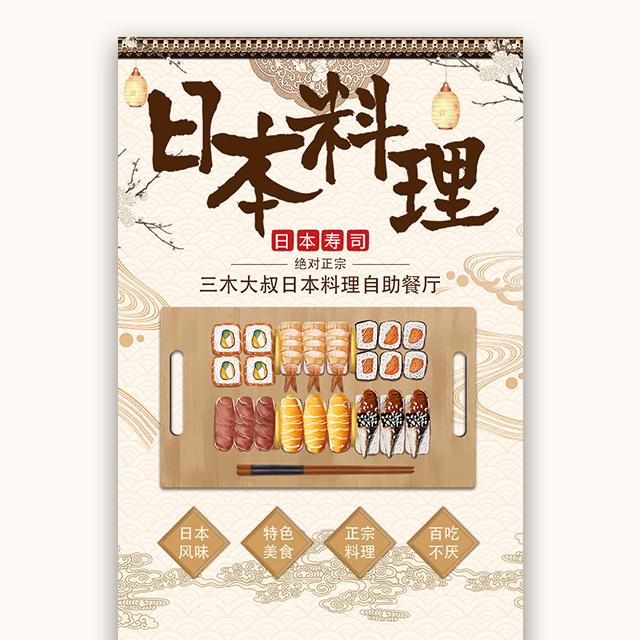 日本料理促销寿司店开业日本自助餐店铺加盟连锁招商