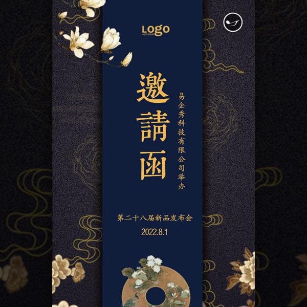 中式宫廷风奢华蓝金商务古典活动会议邀请函