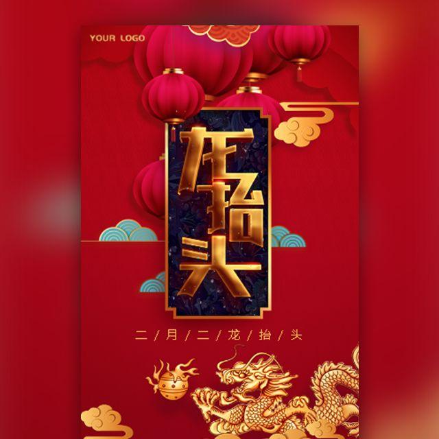 大气金红喜庆龙抬头二月二祝福贺卡通用
