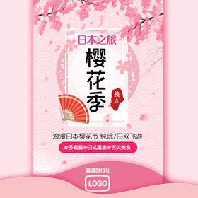 樱花季日本旅行出国游旅行社宣传