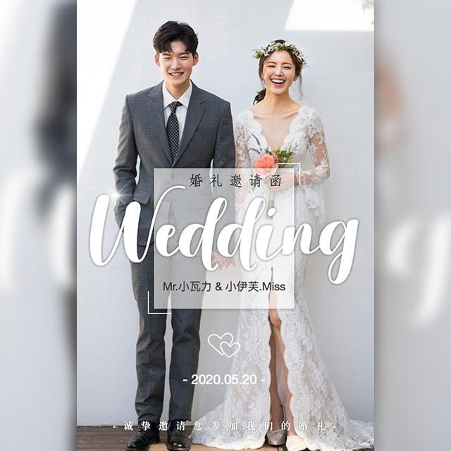 快闪轻奢时尚婚礼邀请函纯白浪漫韩式简约结婚请柬