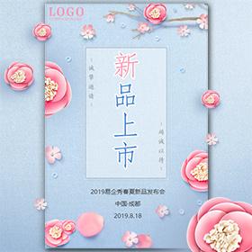 高端大气清新春夏新品发布新品上市活动邀请函