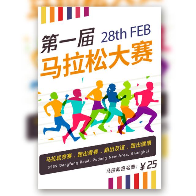 马拉松大赛马拉松比赛城市马拉松比赛国际马拉松跑步