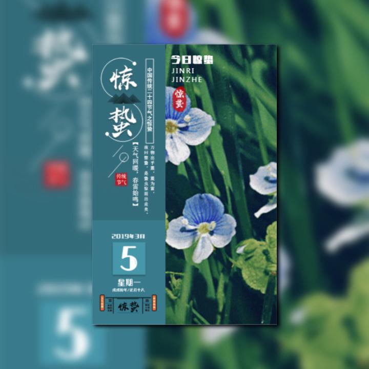 中国传统二十四节气惊蛰