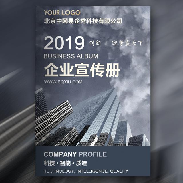 高端简约大气商务通用企业宣传公司介绍宣传画册