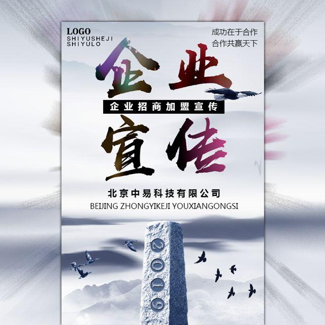 简约大气中国风企业文化企业招商招募合伙人企业宣传
