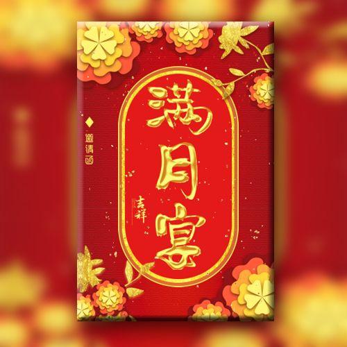 红色宝宝生日百日周岁满月宴会邀请函