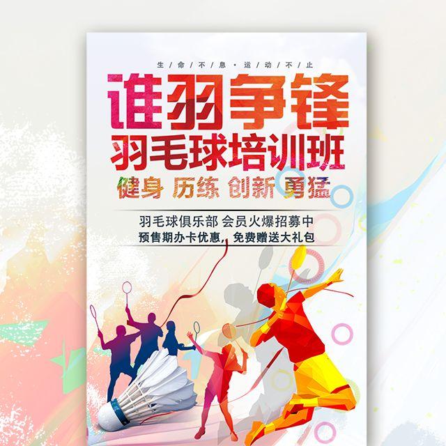 羽毛球培训青年羽毛球培训班少儿暑假班招生培训比赛