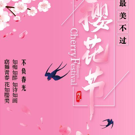 樱花季旅行社出国游日本樱花季宣传