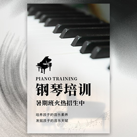 黑白简约钢琴乐器音乐培训班招生