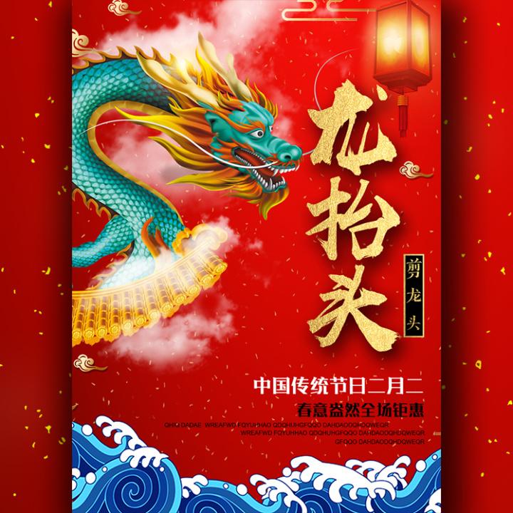 二月二龙抬头节日祝福企业公司活动宣
