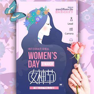 小清新三八妇女节促销活动女神节商家促销服装促销
